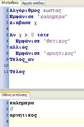 thetikos_arnitikos
